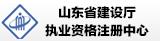 山东省建设厅职业资格注册中心