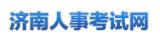 济南人事考试网